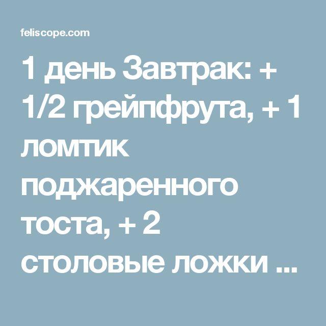 1 день Завтрак: + 1/2 грейпфрута, + 1 ломтик поджаренного тоста, + 2 столовые ложки арахисового масла, + чёрный кофе или зеленый чай. Обед: + 2 кусочка любого мяса (около 85 г.), + 1 чашка зелёной фасоли (варёной или на пару), + 1 чашка вареной свеклы, + 1 маленькое яблоко, + 1 порцияванильного мороженого, желательно обезжиренного. Ужин: + консервированный тунец (около 350г.), + 1 ломтик тоста, + чёрный кофе или зелёный чай.     2 день Завтрак: + 1 варёное яйцо + 1/2 банана, + 1 ломтик…