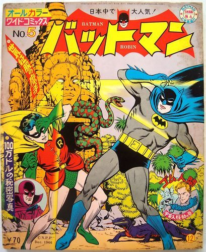 60s Japanese Exclusive FULL COLOR Comics BATMAN 1966 DC COMIC SUPER HERO No5