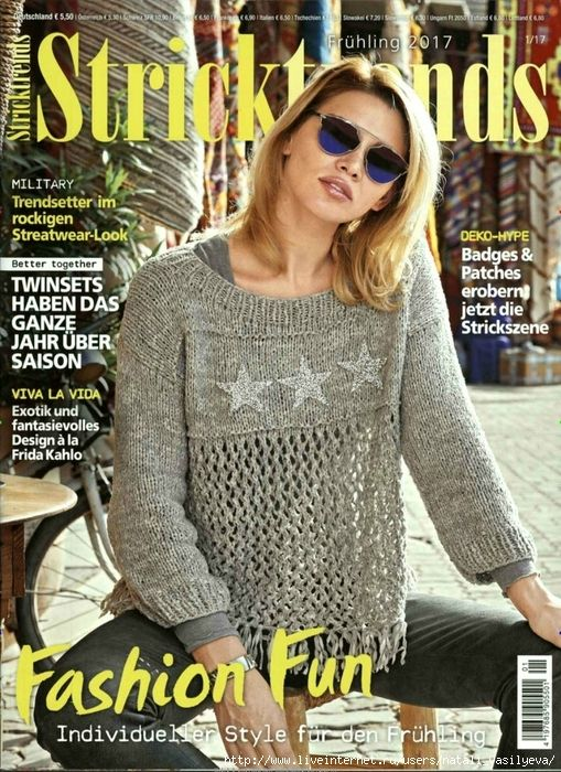 Stricktrends №1 2017