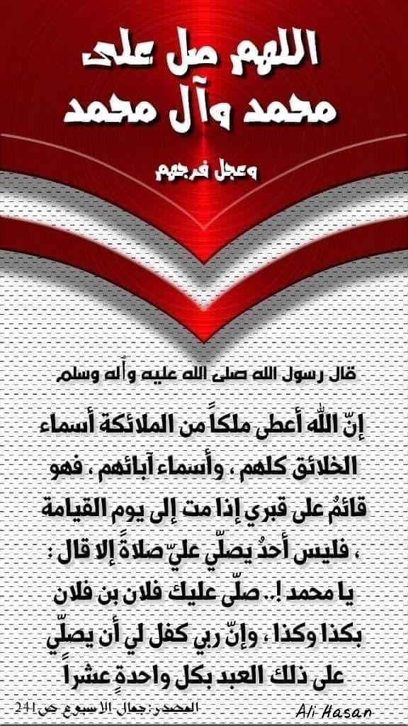 Pin By Ali Hasan On اللهم صل على محمد وآل محمد Gag