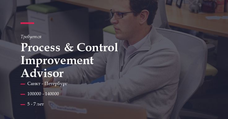 Известная производственная западная компания (алкогольные напитки) с сильным брендом приглашает Process & Control Inprovement Advisor.