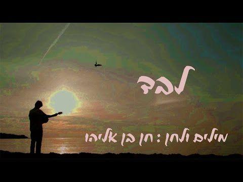 שיר חדש  חן בן אליהו — לבד   2015