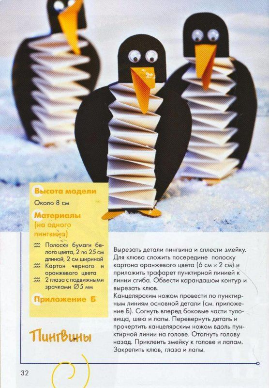 pinguins / Иллюстрации Прикольные поделки из цветной бумаги - Армин Тойбнер.