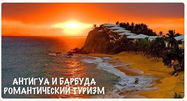 #kokos_рекомендует 🗾Антигуа и Барбуда, карибское островное государство, запустило медиа-канал, посвященный романтическому туризму💘 👰Этим государство утверждает свою эксклюзивную нишу международного курорта, который специализируется на организации свадеб. 💑Романтический медиа-канал будет включать информацию о том, как спланировать идеальную свадьбу, провести медовый месяц, где на островах находятся лучшее рестораны и прочее. 📲Хотите самый романтический отдых? Просто позвоните нам…