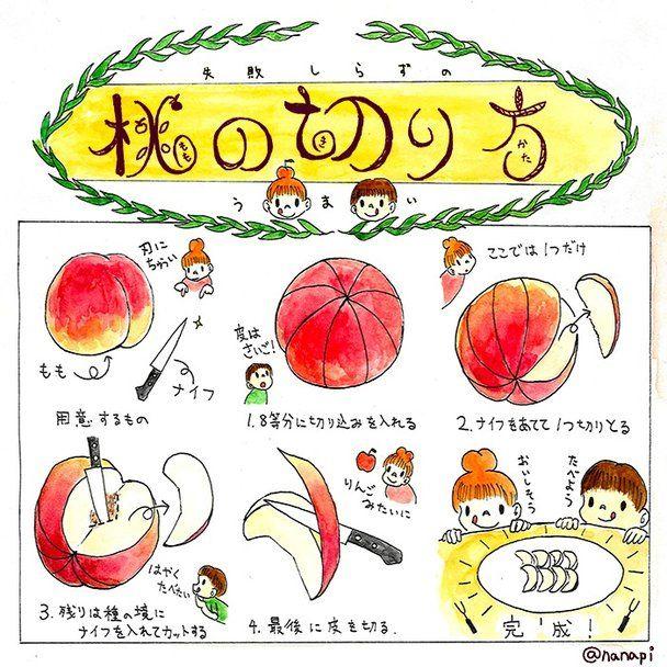 簡単にできる!桃のむきかた | nanapi [ナナピ]