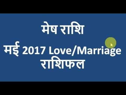 Mesh rashi love horoscope May 2017, Aries love horoscope in hindi