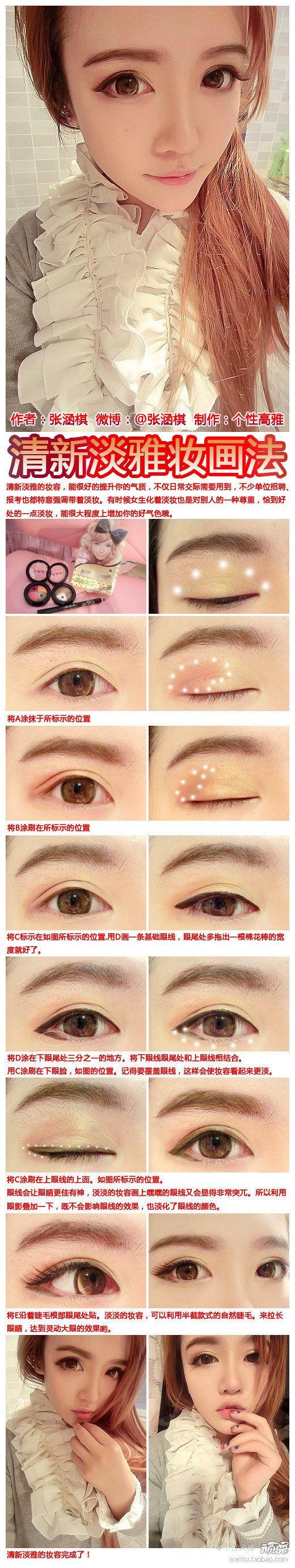 japanese make up tutorial