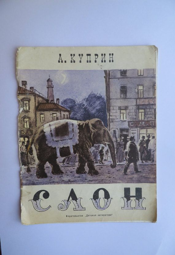Soviet vintage childrens book ELEPHANT by Kuprin / Kid's book about animals / Soviet black and white illustrations / Russian vintage book