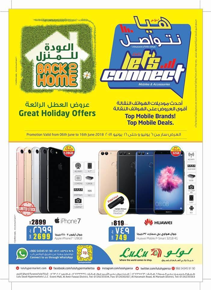 عروض لولو هايبر ماركت جدة ليوم الاربعاء 6 يونيو 2018 عروض رمضان Https Www 3orod Today Saudi Arabia Offers Offer Mobile Deals Mobile Accessories Iphone 7