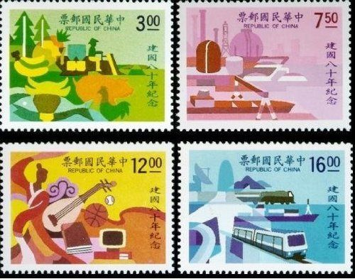 Taiwan Stamps : 1991 TW C235 Scott 2744-7 80th Anniv. Founding the ROC , MNH - F-VF by Great Wall Bookstore, Las Vegas. $3.53. After the founding of the Republic by Dr. Sun Yat-sen in 1912, we Chinese went through the Northward Expedition and the War of Resistance against Japan, to realize the establishment of a modern and prosperous nation. After the national government moved to Taiwan, under the leadership of late Presidents Chiangkai-shek and Chiang Ching-kuo, the m...