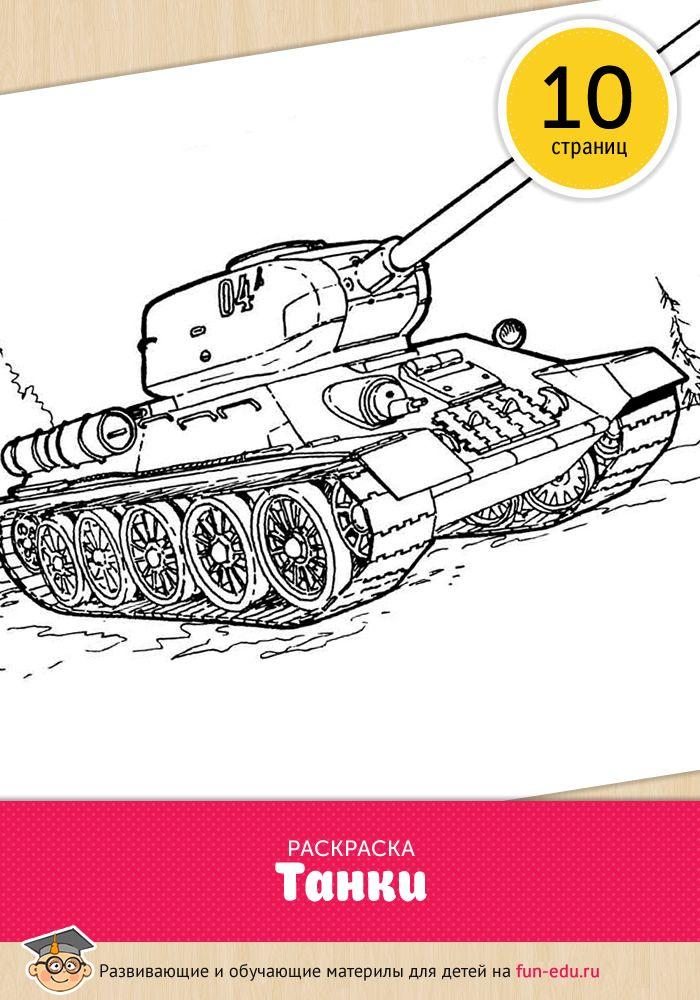 Раскраска танки распечатать бесплатно | Раскраски, Танк ...