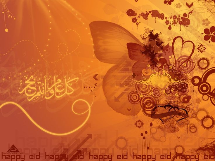 Happy Eid Mubarak 2016 Wishes With Ayat Hd Image
