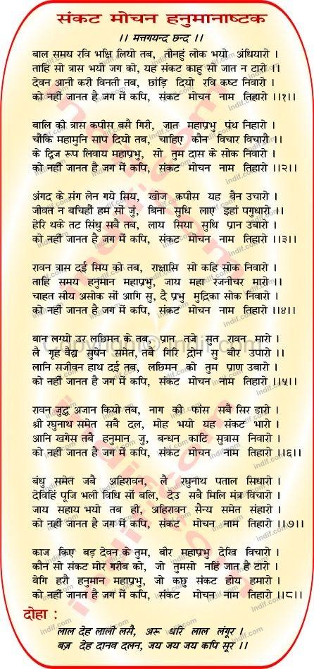 II Sankat Mochan Hanuman Aashtak II संकट मोचन हनुमानाष्टक