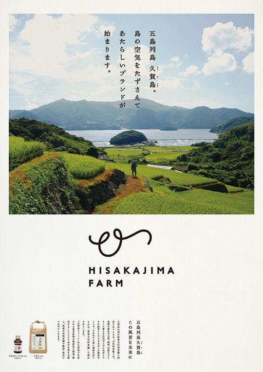 A1poster_hisakajima-farm