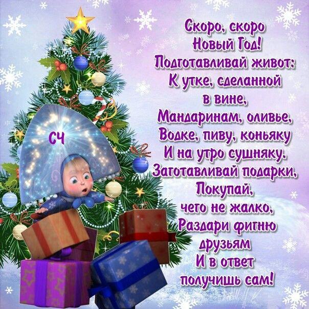 Поздравления с новым годом картинки со стихами