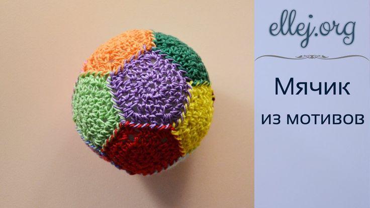 Вязание: Разноцветный шарик крючком • Мячик-антистресс из мотивов • Croc...