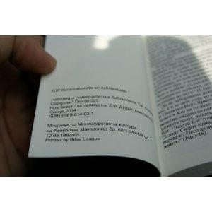 Macedonian Pocket New Testament / Noviot Zavet   $19.99