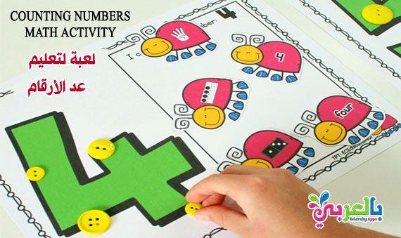 لعبة لتعليم الأطفال عد الأرقام Pdf لعبة مسلية لتعليم الأطفال عد الأرقام العاب رياضيات Pdf لعبة منتسوري Math Activities Flashcards Preschool Kindergarten