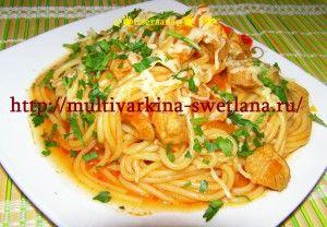 Спагетти в мультиварке «Ночи Венеции»