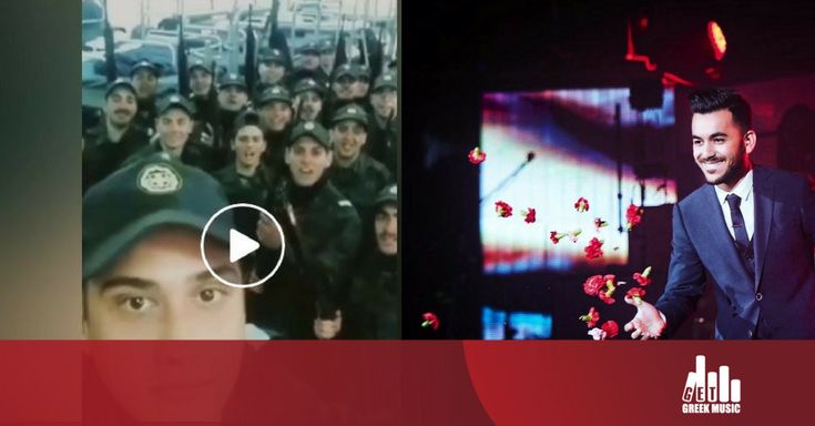 Όταν ο Ελληνικός Στρατός τραγουδά Κουφό