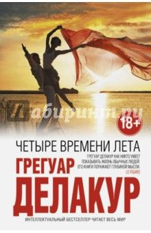 Грегуар Делакур - Четыре времени лета обложка книги