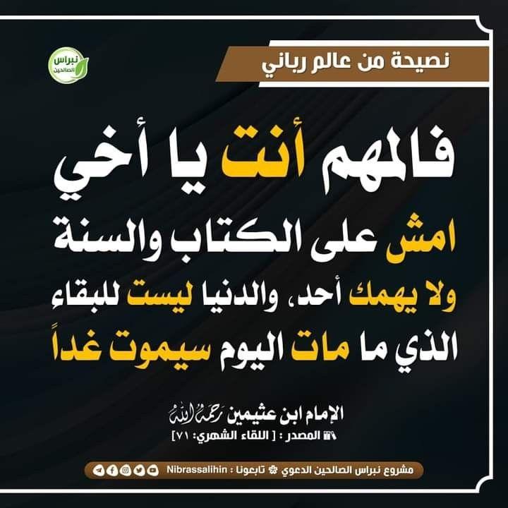 Pin By أدعية وأذكار Adiyaa W Azkar On دين In 2021 Arabic Quotes Quran Verses Quotes