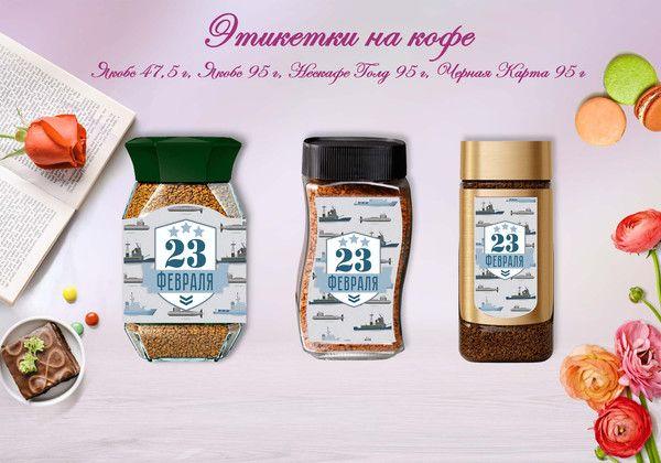 Etiketki Na Kofe 23 Fevralya Morflot Shablony Skachat Podarki Dlya