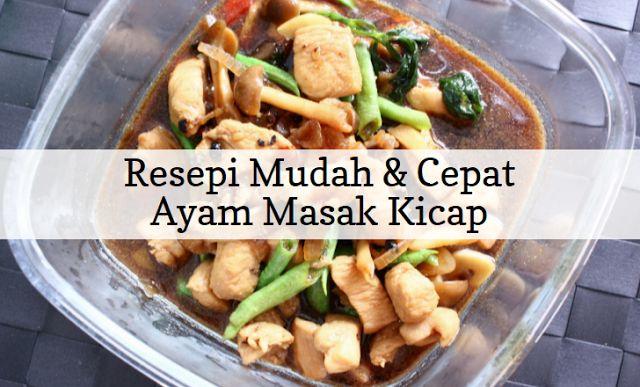 Resepi Ayam Simple Dan Cepat : Resepi Kari Ayam Mudah Dan Cepat - Resepi EE / Sis tq dgn resepi