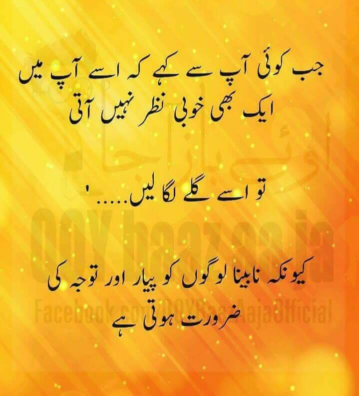 Very Short Funny Quotes About Life Urdu: Funny Quotes In Urdu, Funny Quotes, Urdu