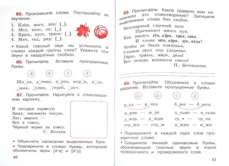 Домашнее задание 2 класс русский язык в п канакина