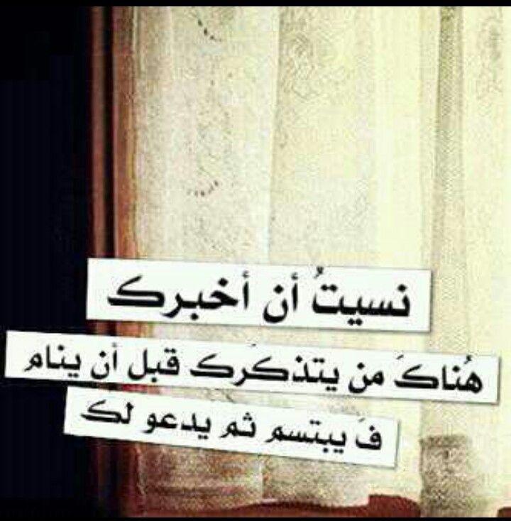 نسيت أن أخبرك..♥