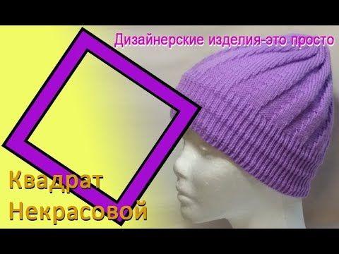 Бесплатный МК. Оригинальная шапочка 'Спиралька'. Открытый МК машинног�   головные уборы,шарфы...   Постила
