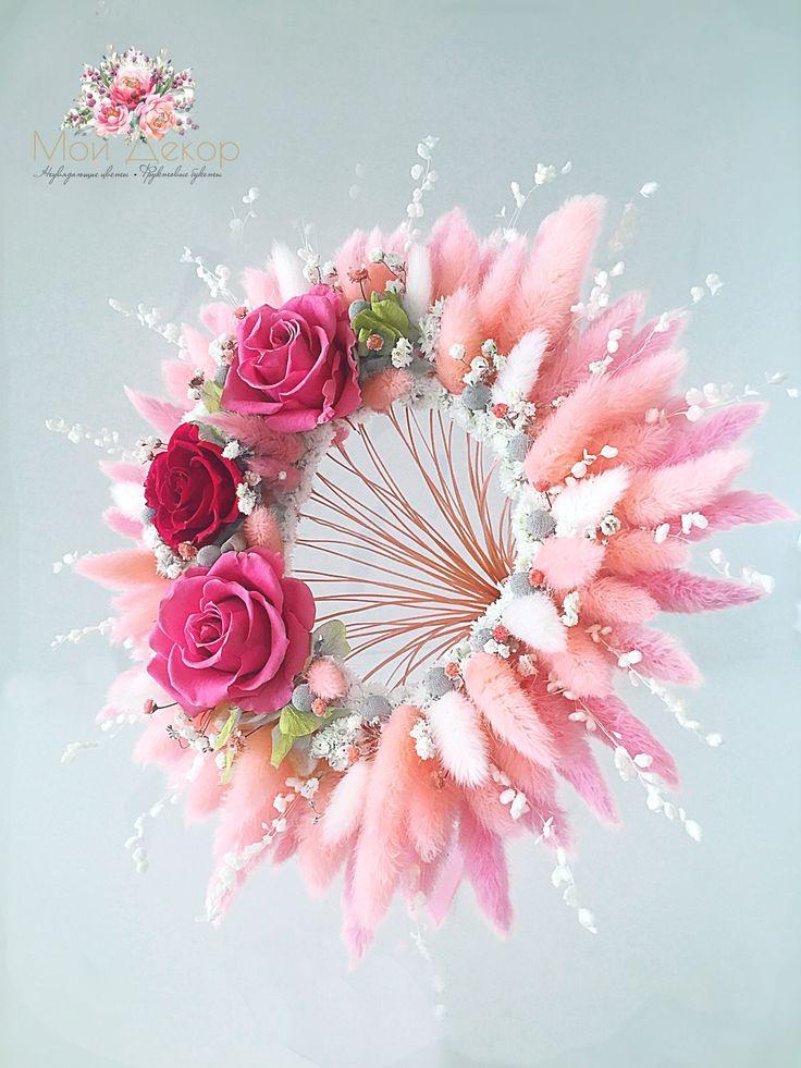 Букет Лагурус (зайцехвост) и неувядающие цветы