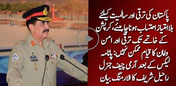 "We Need To Expose The Corrupt People Inside Our Ranks If We Want Pakistan To Be Safe""COAS Gen Raheel Sharif"