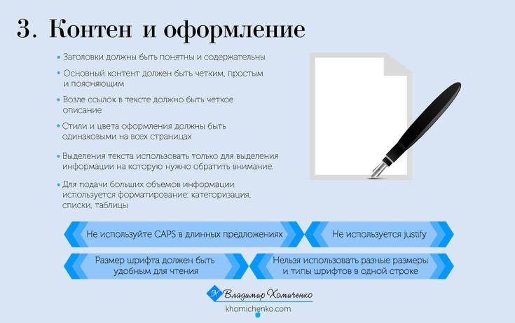 Заголовки должны быть понятны и содержательны.  Основный контент должен быть четким, простым и поясняющим.  Возле ссылок в тексте должно быть четкое описание.  Стили и цвета оформления должны быть одинаковыми на всех страницах.  Выделения текста использовать только для выделения информации на которую нужно обратить внимание.  Для подачи больших объемов информации необходимо использовать форматирование.  Не используйте justify.  Размер шрифта должен быть удобным для чтения.