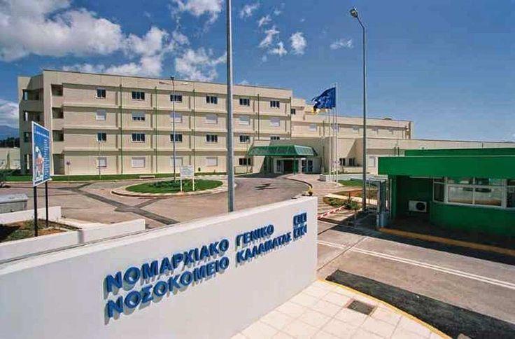 Εξοικονόμηση χρημάτων στο νοσοκομείο Καλαμάτας από τις ατομικές συμβάσεις: Τo Γενικό Νοσοκομείο Καλαμάτας ήταν από τα πρώτα, που πέρυσι…