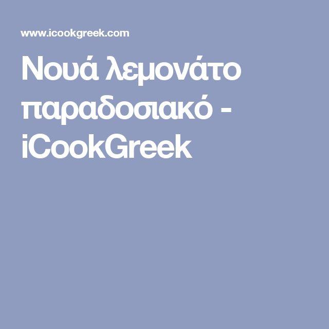 Νουά λεμονάτο παραδοσιακό - iCookGreek