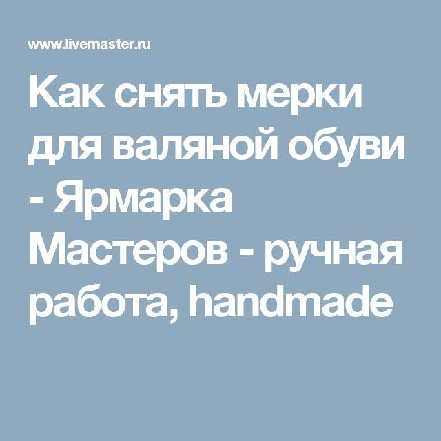 Как снять мерки для валяной обуви - Ярмарка Мастеров - ручная работа, handmade