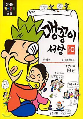 맹꽁이 서당. 윤승운 (2002. 웅진닷컴)