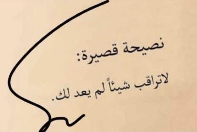 Pin By Samar Anan On خواطر In 2021 Calligraphy Arabic Calligraphy Arabic