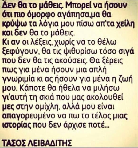 ΤΑΣΟΣ ΛΕΙΒΑΔΙΤΗΣ