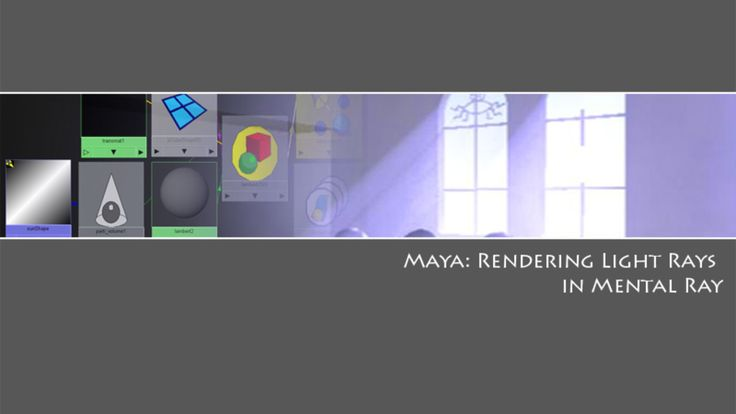 Maya: Rendering Light Rays in Mental Ray