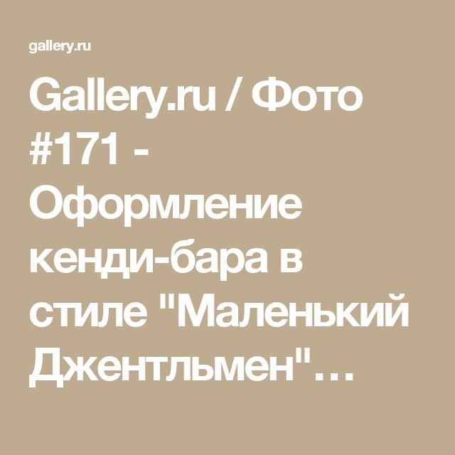 """Gallery.ru / Фото #171 - Оформление кенди-бара в стиле """"Маленький Джентльмен""""…"""