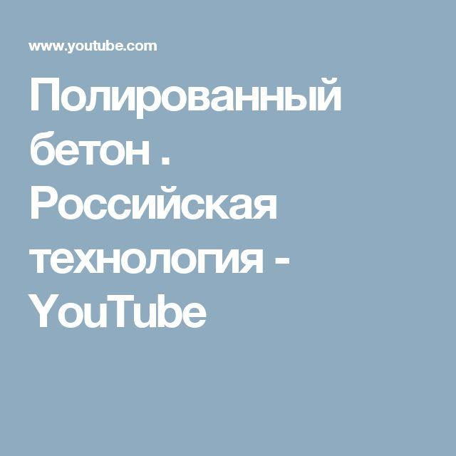 Полированный бетон . Российская технология - YouTube