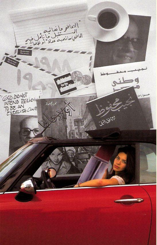 NADINE KANSO (LEBANON) - A Fae'z, 2008