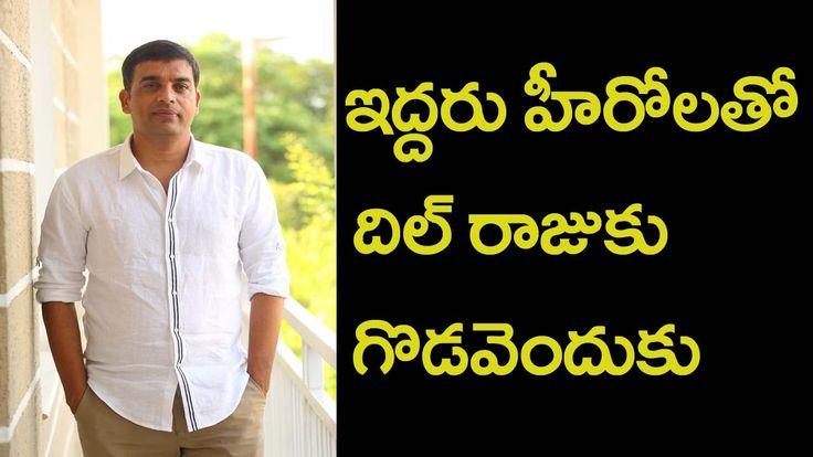 Dil Raju loses one more hero | Ravi Teja | Ram|  దిల్ రాజుకు కాదన్న హీరో...