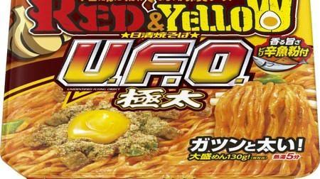 唐辛子にんにくのガッツリ系日清焼そば U.F.O. 極太 REDYELLOW--極太麺を2色のソースで