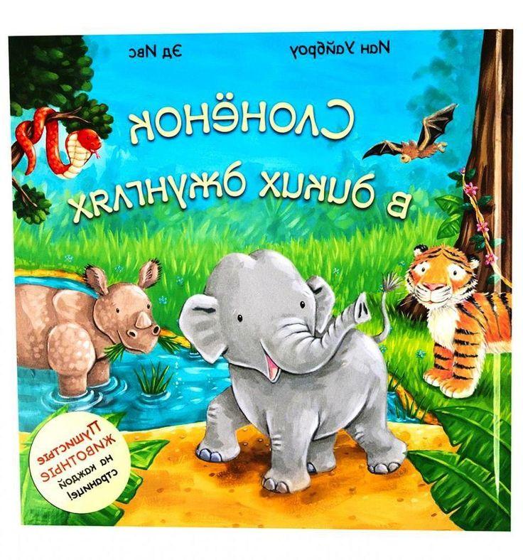 Мозаика-Синтез Мозаика-Синтез, Книжки тактильные. Пушистые животные. Слоненок в диких джунглях