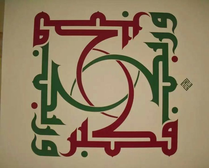 ٣ المدثر Islamic Art Logos Vehicle Logos