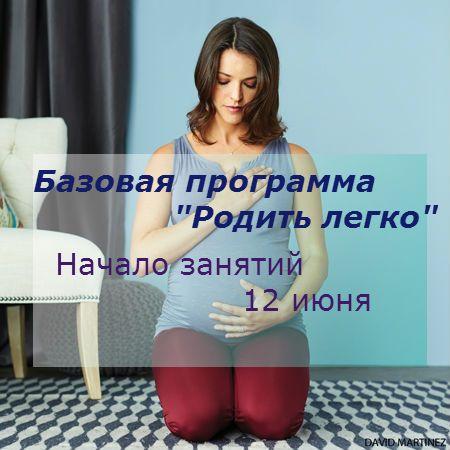 """Вы скоро станете мамой? А вопросов больше, чем ответов? http://shkola-aistenok.ru/  Тогда наши курсы для беременных именно для Вас!  12 июня мы открываем вечернюю группу базовой программы """"Родить легко""""!  🌹10 занятий по 2,5 часа, 🌹Все самое нужное без лишней воды 🌹Теория и практические занятия 🌹Все о беременности 🌹Подготовка к родам 🌹Уход за младенцем 🌹Послеродовое восстановление  Занятия будут проходить понедельникам и пятница в 18.30 По окончанию программы все участницы получат…"""